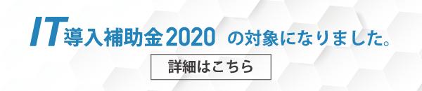 IT導入補助金2020の対象になりました。詳細はこちら