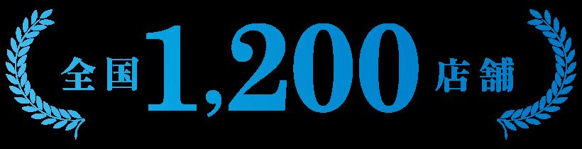 全国1,200店舗