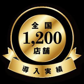 全国1,200店店舗 導入実績