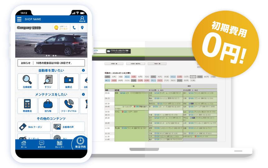 ios/Android対応サービス 初期費用0!